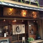 穴子丼の店