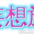 チェ・ジョンウォン&John-Hoon主演!「彼女の神話」그녀의 신화